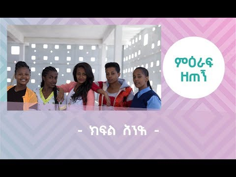Yegna Drama - Season 9 Episode 1: Mimi Encounters a Lottery Winner
