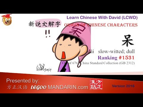 Origin of Chinese Characters - 1531 呆 slow-witted, dull - Learn Chinese with Flash Cards - trimmed