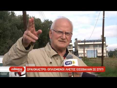 Ωραιόκαστρο: Οπλισμένοι ληστές εισέβαλαν σε σπίτι   28/11/2019   ΕΡΤ