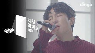 Video 김동완 - 헤어지긴 한 걸까 [세로라이브] Kim Dong Wan MP3, 3GP, MP4, WEBM, AVI, FLV Agustus 2018