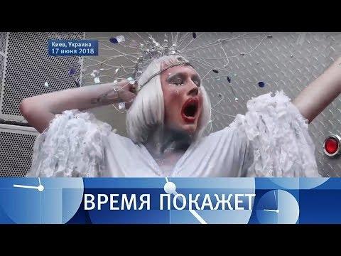Украина: извилистый путь в Европу. Время покажет. Выпуск от 18.06.2018 - DomaVideo.Ru