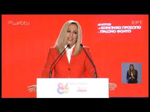 84η ΔΕΘ – Η ομιλία της Προέδρου του Κινήματος Αλλαγής στην 84η ΔΕΘ | 09/09/2019 | ΕΡΤ