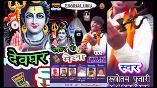 देवघर के मेला  Devghar Ke Mela  Bhojpuri Kanwar Song  Purushotam PujariSinger - Purushotam PujariAlbum - Devghar Ke MelaMusic Label - Pradesi Films DelhiChainal - Bihar Express Bhojpuri