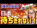 【海外の反応】「日本に行くのが待ちきれない!」外国人向けスポット20選!東京と京都ですべき全て