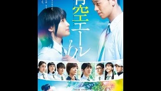 Nonton Yell For The Blue Sky Film Subtitle Indonesia Streaming Movie Download