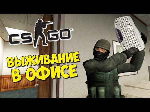 ВЫЖИВАНИЕ В ОФИСЕ - CS:GO Маньяк (видео)