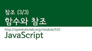 #94 JavaScript(4) - 참조(3/3) : 함수와 참조