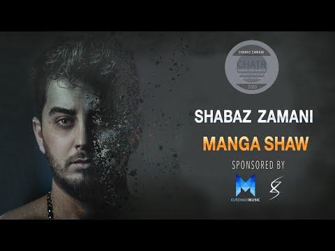 Shabaz Zamani - Manga Shaw l شاباز زەمانی - مانگە شەو