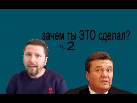 Зачем Янукович отдал приказ? Ч2 (видео)