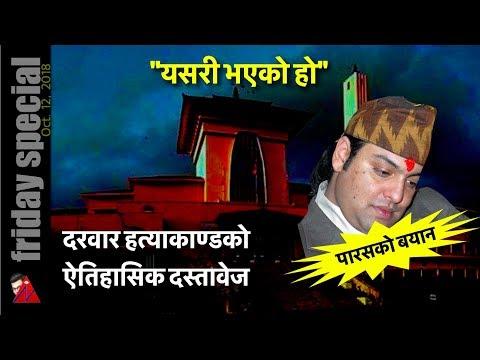 ((RE-UPLOAD) दरवार हत्याकाण्ड - पारसको बयान पूर्ण पाठ Paras Shah Statement on Durbar Hatyakanda - Duration: 19 minutes.)