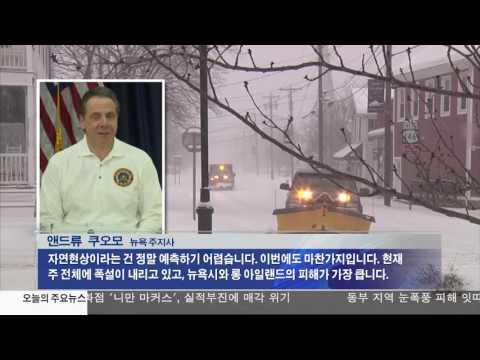 동부 지역 '3월의 눈폭풍'  3.14.17 KBS America News