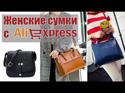 Алиэкспресс на русском языке заказать сумку