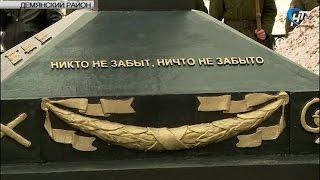 В селе Никольское Демянского района торжественно открыли стелу