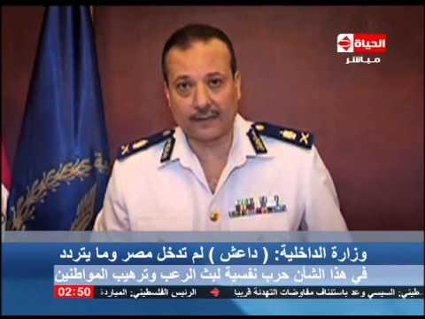 بالفيديو.. الداخلية: «داعش» لا تجرؤ علي دخول مصر