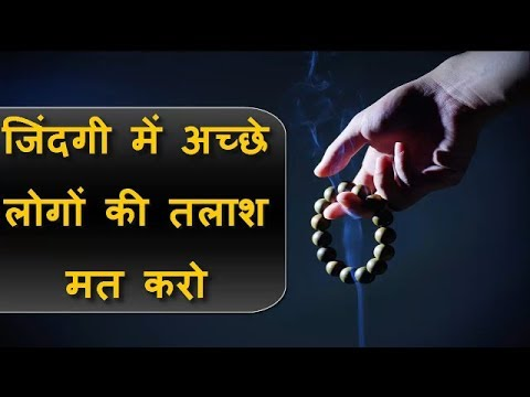 Short quotes - जिंदगी में अच्छे लोगों की तलाश मत करो  Motivational Lines  Inspirational Quotes  Ft- KoiNiApna