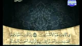 المصحف الكامل   12 للمقرئ علي بن عبد الرحمن الحذيفي