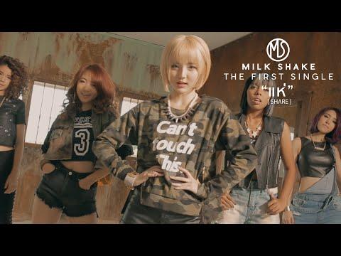 แห่ (SHARE) [MV] - MilkShake