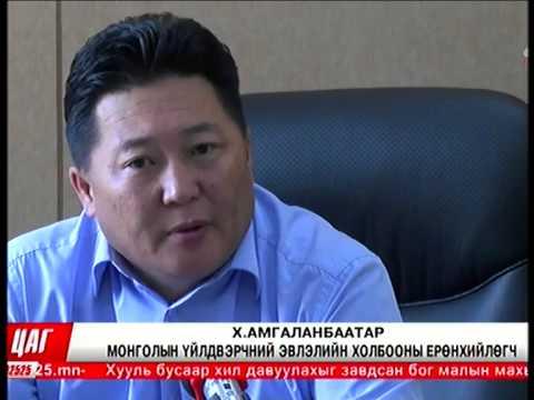 Х.Амгаланбаатар: Хөдөлмөрийн яам  Засгийн газрын нүүр тахлах гол ажлыг хийсэн