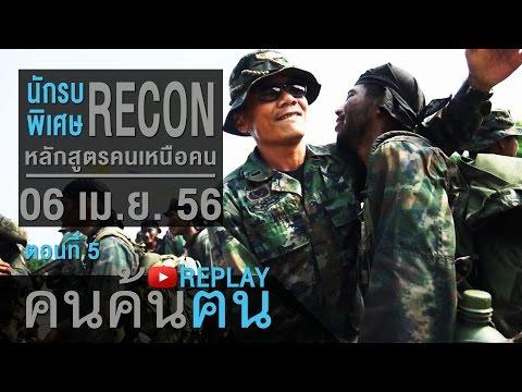 คนค้นฅน REPLAY : นักรบพิเศษ RECON หลักสูตรคนเหนือคน (5) ช่วงที่ 4/4 (6 เม.ย.56)