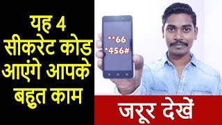 Android Secret Code for all Smartphones in Hindi