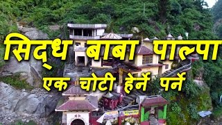 Palpa Nepal  city photos : Siddha Baba Tour 2016 Butwal to Palpa Nepal - GoPro 4K (सिद्द बाबा दर्सन)