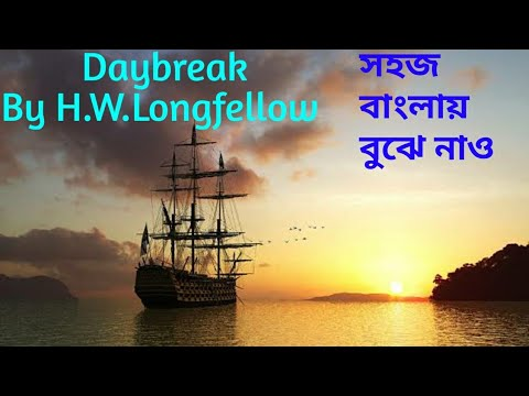 Daybreak by H.W.Longfellow,  bengali analysis