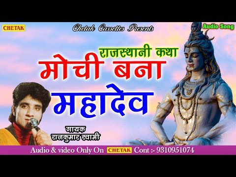 Video New Rajasthani Hit Katha