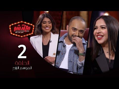 """الحلقة 2 من برنامج """"مع حمد شو"""" الموسم الرابع..إيمي سمير غانم وفرح الصراف"""