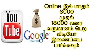 Hi, In this videos, i have shown my google adsense earnings and youtube earning. I am providing training for google Adsense and SEO. And if you have any doubts regarding Youtube and Google Adsense, contact me through e-mail : saleem2792@gmail.comblog : http://youtubejobs.blogspot.in/