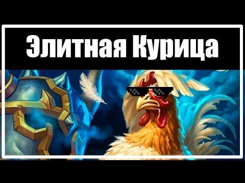 Элитная курица [Hearthstone]