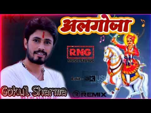 अलगोजा    New Tejaji Algoja Gokul Sharma 2021   _New_Dj_Rimax_Algoja_2021_