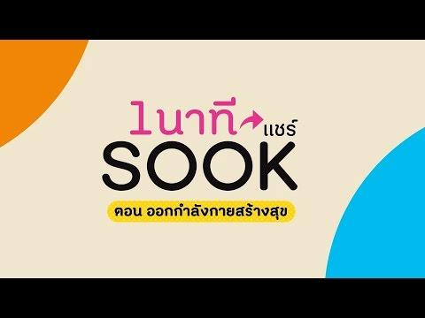 1 นาทีแชร์ SOOK ตอน ออกกำลังสร้างสุข มาเลือกออกกำลังกายในแบบที่สนุกและเหมาะกับคุณ กับ 1 นาทีแชร์ SOOK  ติดตาม 1 นาทีแชร์ SOOK ที่จะมาแบ่งปันเรื่องราวสร้างสุขให้ทุกคนในครอบครัว ได้ทุกวันอาทิตย์ เวลา 17.14 น. https://www.facebook.com/Sookcenter โทร. 08-1731-8270