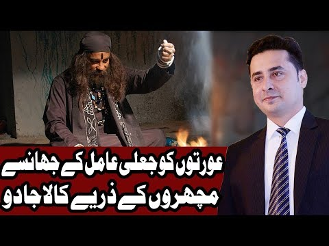 Grift with Saddam Tufail - 5 January 2018 - Express News
