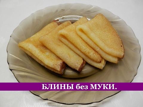 , title : 'БЛИНЫ без МУКИ | Рецепт блинов на молоке'