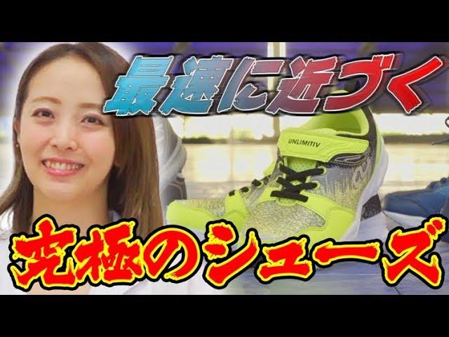 【スマホと連動する靴】次世代シューズUNLIMITIVをはいて最速の男になってやる!!!!!【楽しんで足が速くなる!?】