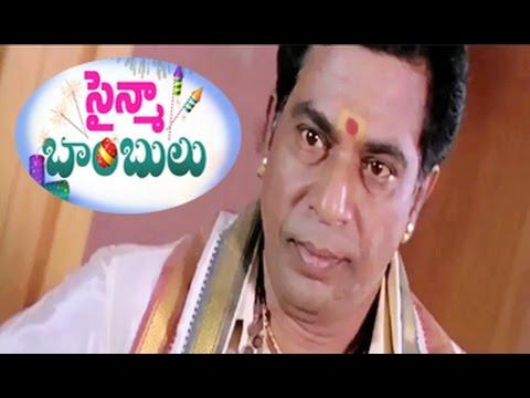 Sainma Bombulu || Malikarjuna Rao || Shayaji Shinde || Brahmanandam || Diwali Special