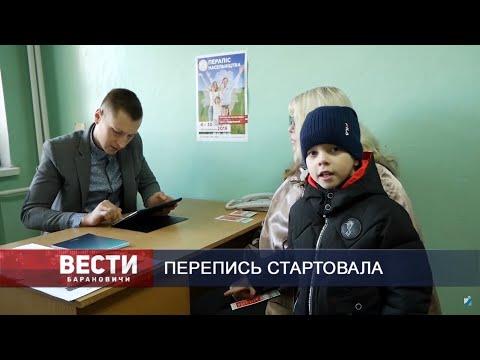 Вести Барановичи 04 октября 2019.