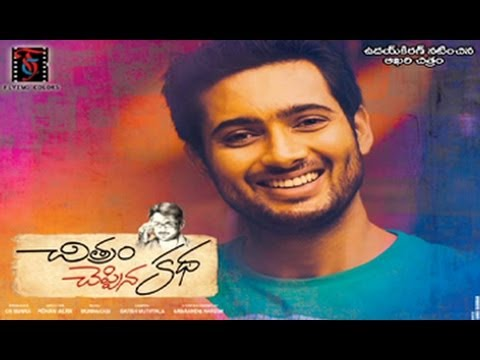 Uday Kiran's Last Movie || Chitram Cheppina Katha || First Look Posters