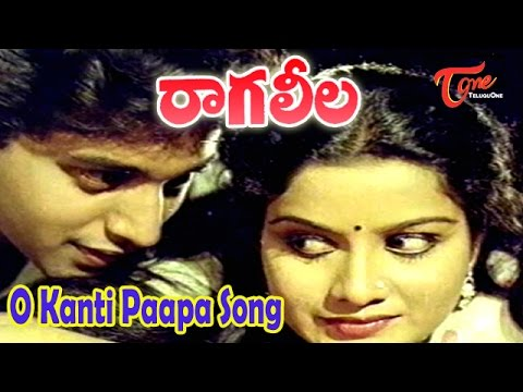 Raaga Leela Telugu Movie Songs | O Kanti Paapa | Raghu | Tulasi