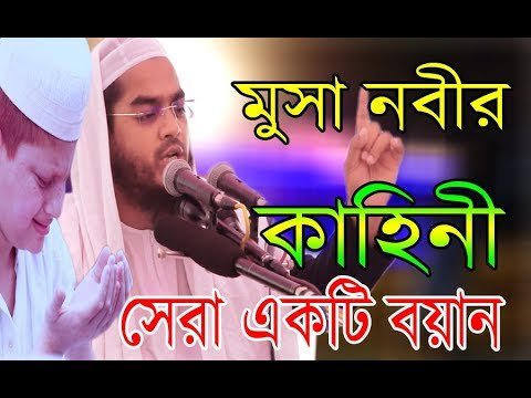 bangla waz mp3 free download hafizur rahman