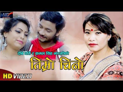 (Devi Gharti's New Song    Timro Chino    Kamal Sing Jhakri   Ft. Dhurba & Reshma 2075 - Duration: 12 minutes.)