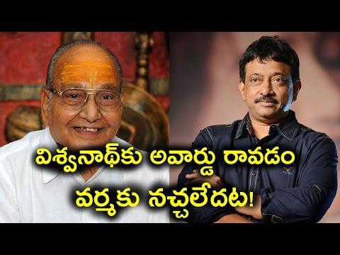 RGV Reacts To K Viswanath's Achievement | విశ్వనాథ్కు అవార్డు రావడం వర్మకు నచ్చలేదట!
