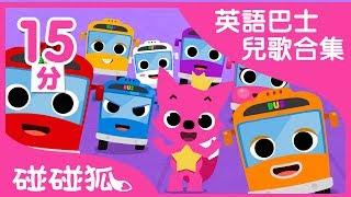 [15分] 寶寶喜歡的英語巴士兒歌合集 連續播放 Buses 碰碰狐pinkfong   寶寶兒歌