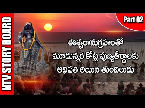 Significance Of Godavari Pushkaralu And Godavari River | Story Board | Part 2 | NTV