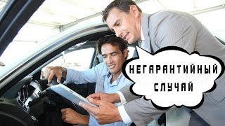Какие поломки автомобиля дилер никогда не признает гарантийным случаем?