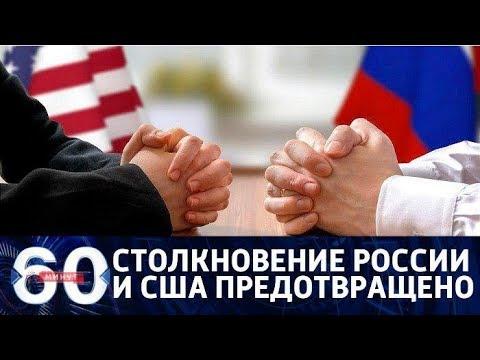 60 минут. Конфронтации сверхдержав не будет: что дальше От 16.04.18 - DomaVideo.Ru