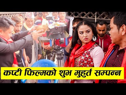 (फिल्म कप्टीको शुभ मुहुर्त यस्तो बन्दै छ फिल्म कप्टी | New Nepali Movie Kapti Announcement - Duration: 16 minutes.)