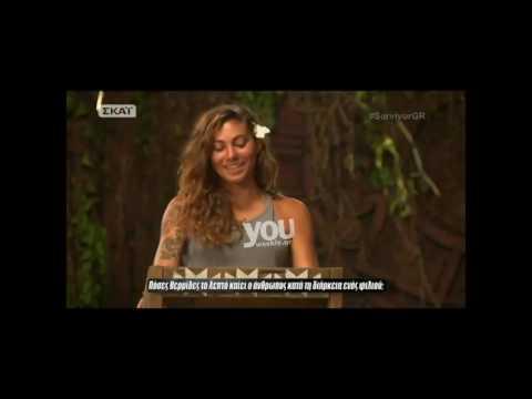 Survivor: Το φλερτ Ευρυδίκης - Βασάλου!
