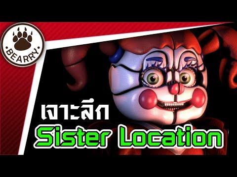 Bearry Gaming EP18 เจาะลึกเกม Five Nights at Freddy's: Sister Location | วิธีเล่น + ตัวละคร