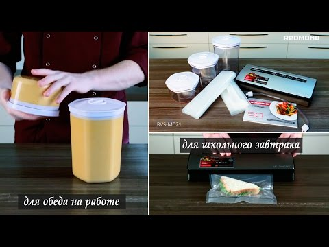 Вакуумный упаковщик REDMOND RVS-M021, пакеты для школьного завтрака, контейнеры для обеда на работе